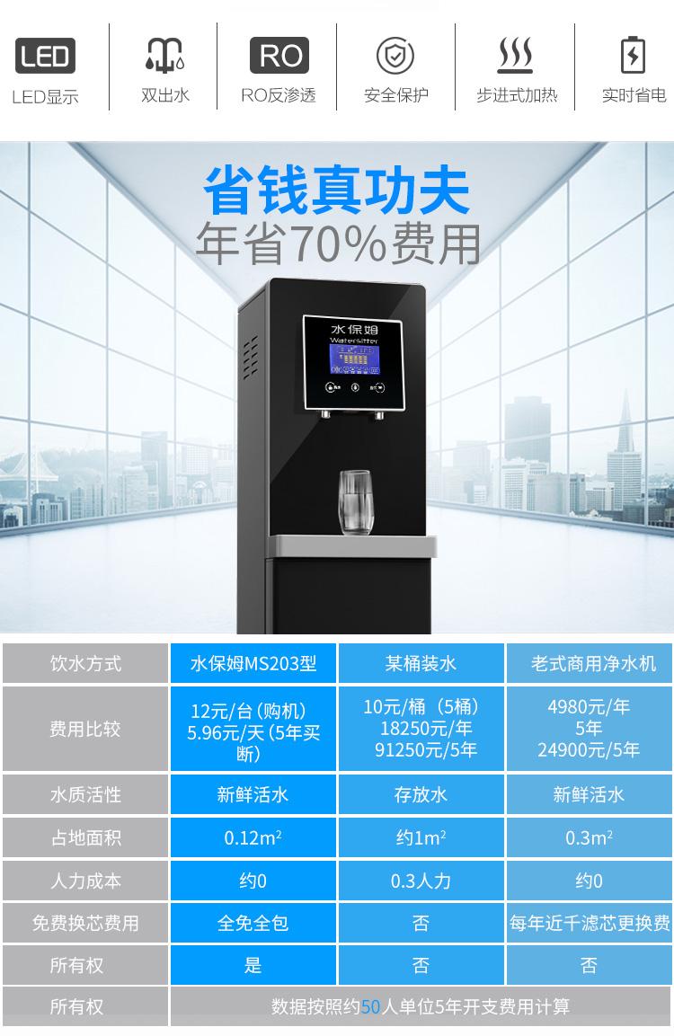 ***水保姆商用凈水器 找無錫水保姆科技發展有限公司