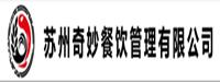 苏州奇妙餐饮管理万博maxbetx官网app下载