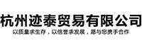 杭州迹泰贸易有限公司