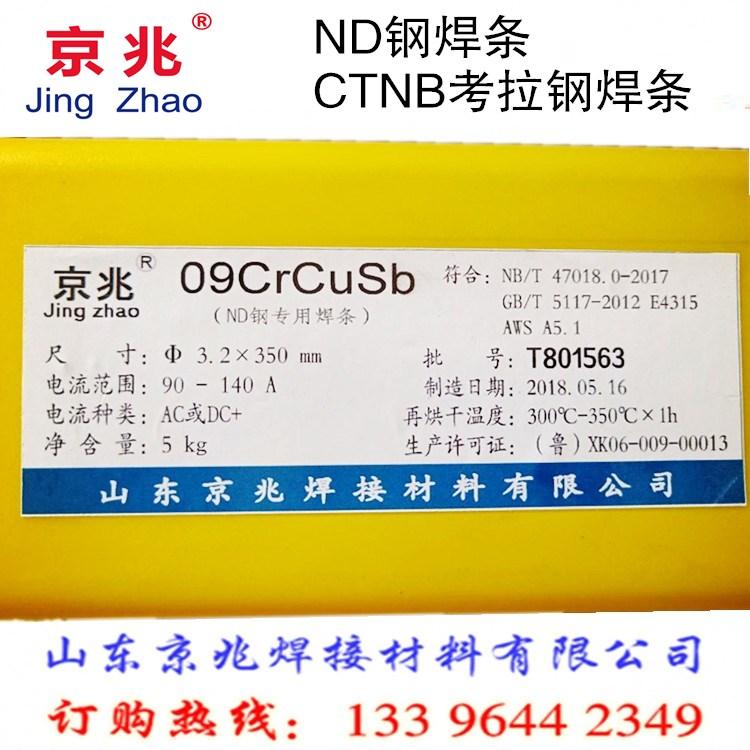 山東京兆焊材廠家***D鋼焊條09CrCuSb材質焊材
