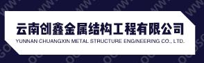 云南创鑫金属结构工程有限公司