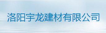 洛阳宇龙建材有限公司