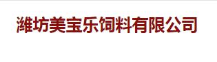 潍坊美宝乐饲料有限公司市场部