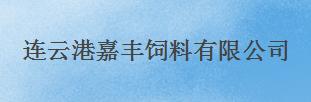连云港嘉丰饲料有限公司
