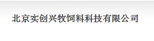 北京实创兴牧饲料科技有限公司