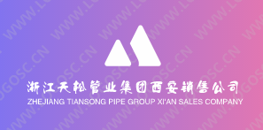 浙江天松管业集团西安销售公司