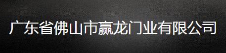 广东省佛山市赢龙门业有限公司