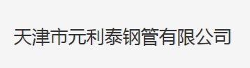 天津市元利泰钢管有限公司