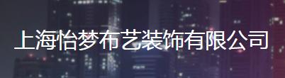 上海怡梦布艺装饰有限公司