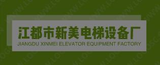 江都市新美电梯设备厂