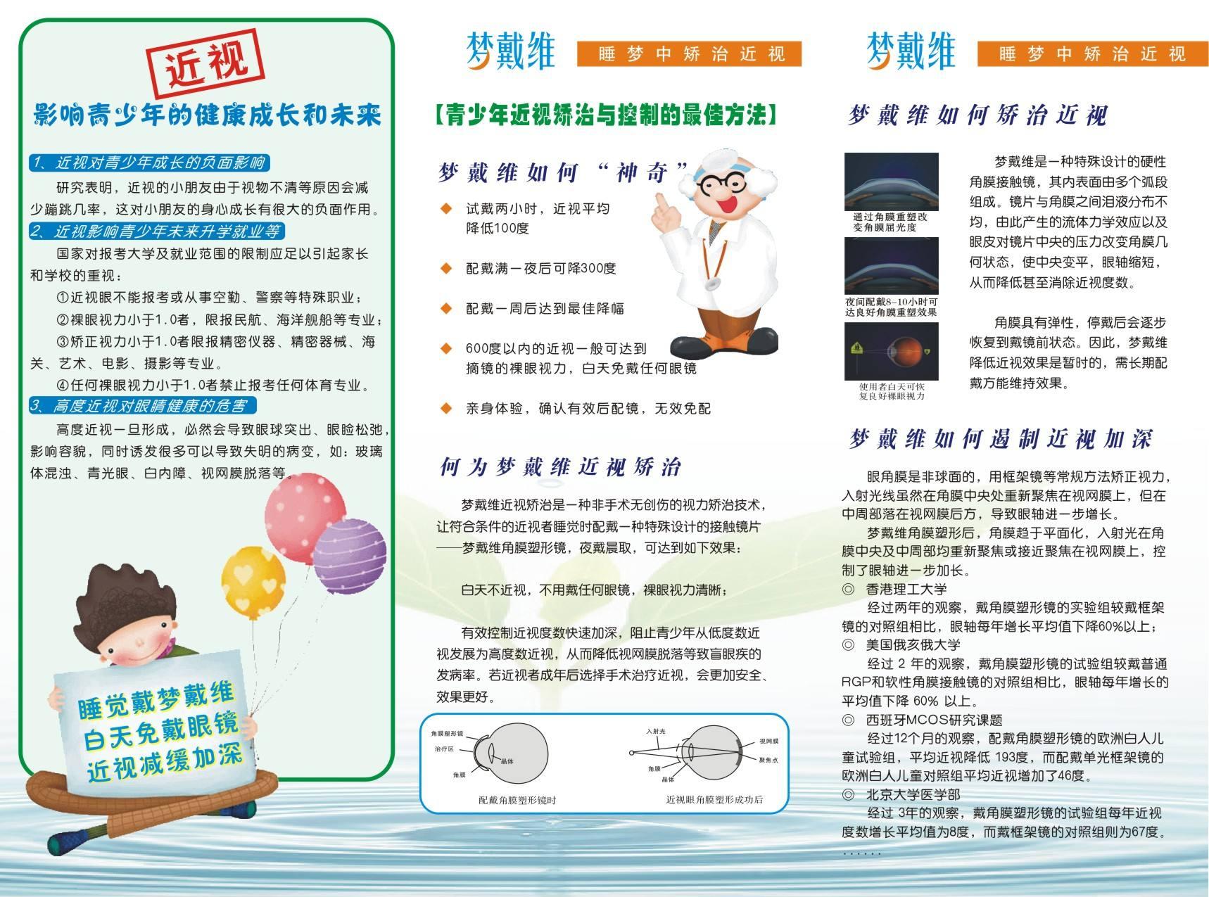 美国进口菁视角膜塑形镜OK镜北京崇文门矫正视力美国材料设计