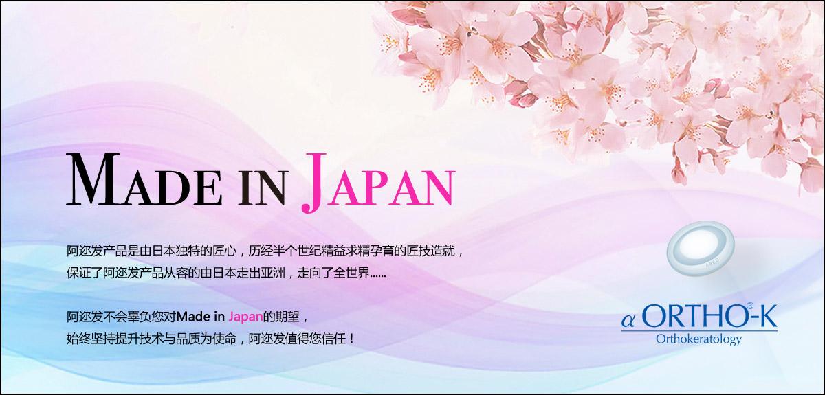 日本进口阿尔法OK镜北京阿尔法角膜塑形镜