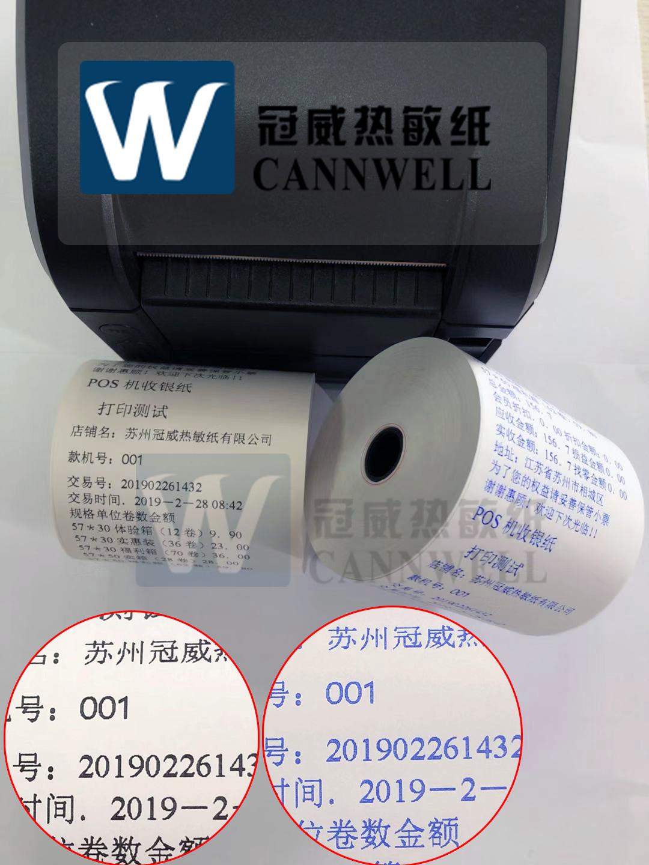 工厂批发热敏纸80厨房收银纸 外卖叫号纸