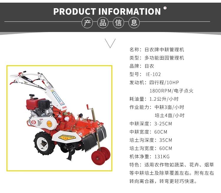 台湾厂家***多功能田园管理机日农牌中耕机IE102