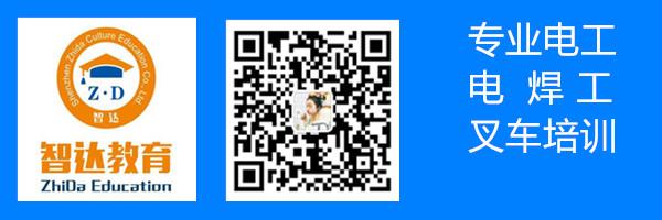 深圳龍崗區坂田怎么報名考取電工證?