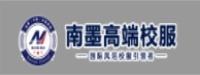 福建南墨服装有限公司