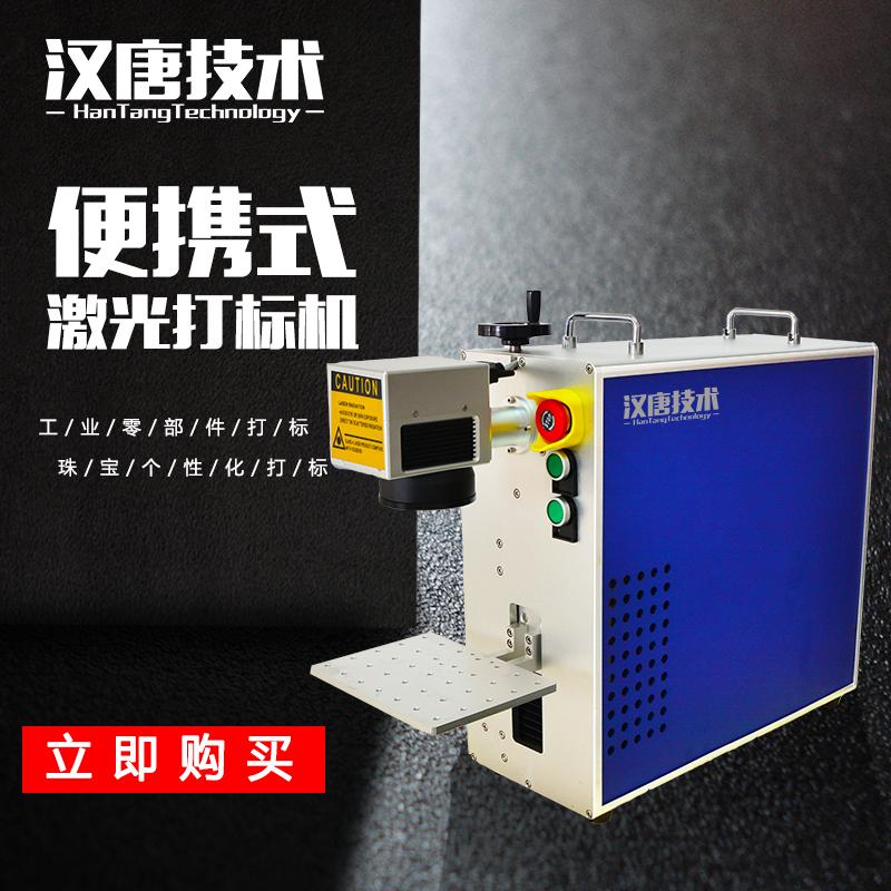 漢唐技術便攜式車載激光鐳射機刻字機光纖激光打標機