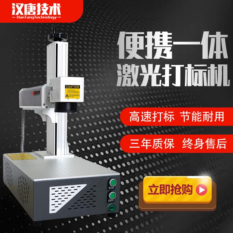 便攜一體式金屬塑料刻字機光纖激光打標機