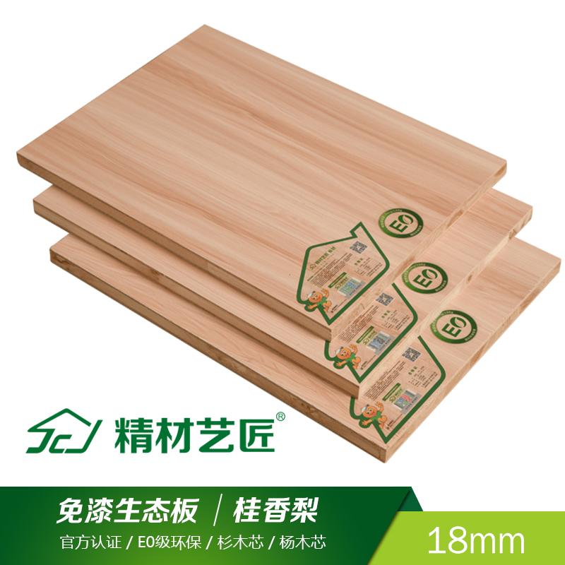 中国板材十大品牌_家居装修板材_精材艺匠板材
