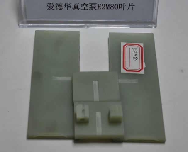 鴻鑫真空銷售愛德華真空泵葉片E2M80