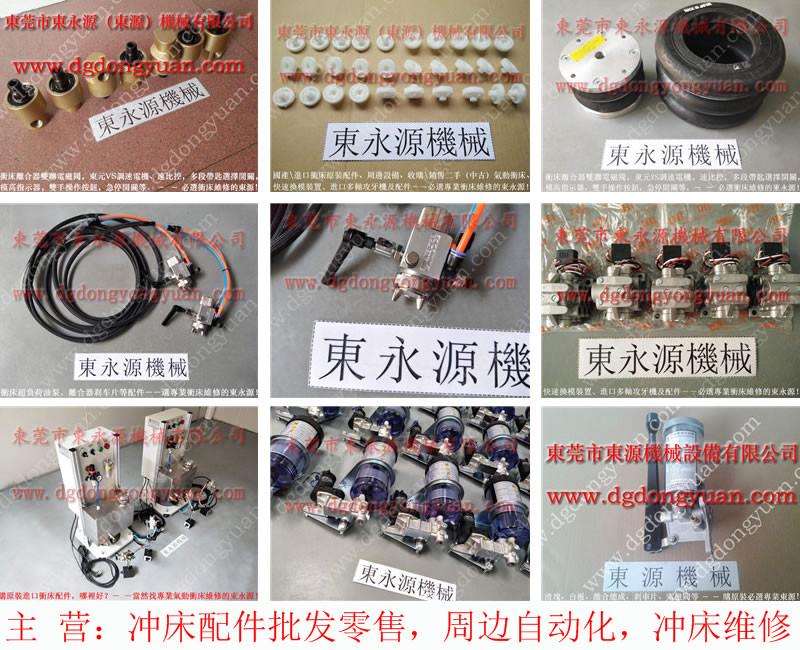 协易  冲床自动化设备,保险器及光电保护器 找东永源