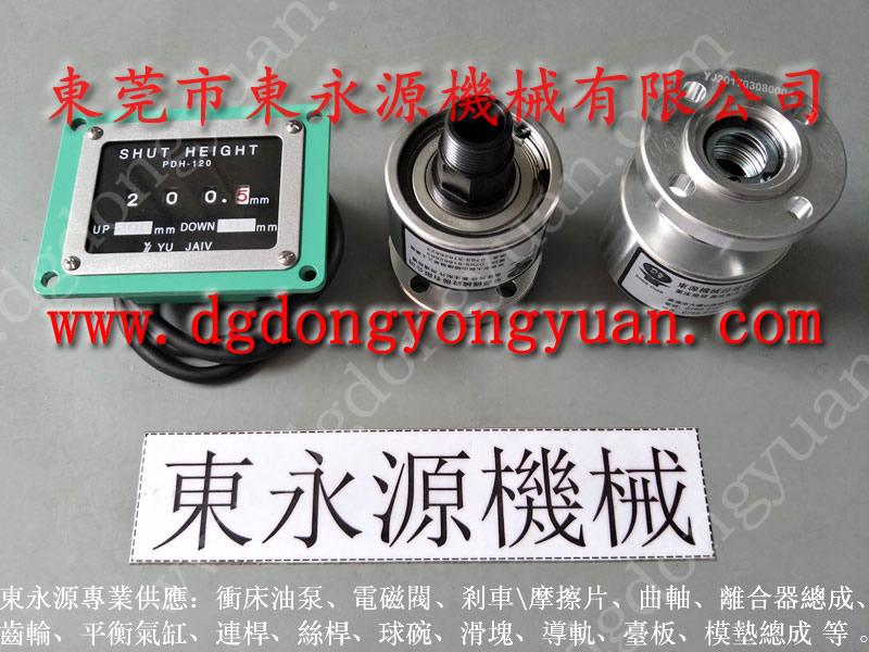 扬力  冲床配件,保险器及光电保护器 找东永源