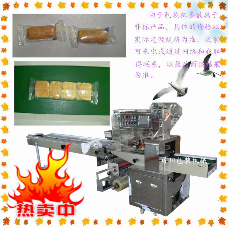佛山勇川热收缩包装机