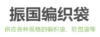 馆陶县振国塑料包装万博maxbetx官网app下载
