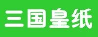 成都三国皇纸纸业万博maxbetx官网app下载