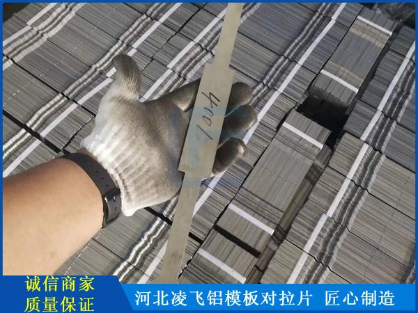 河北凌飞拉片厂家专业制作铝模板拉片