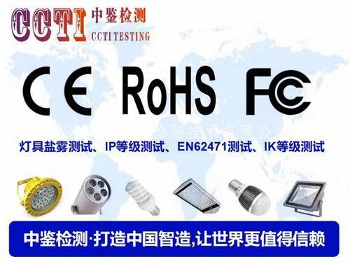 交通信號燈CE認證機構
