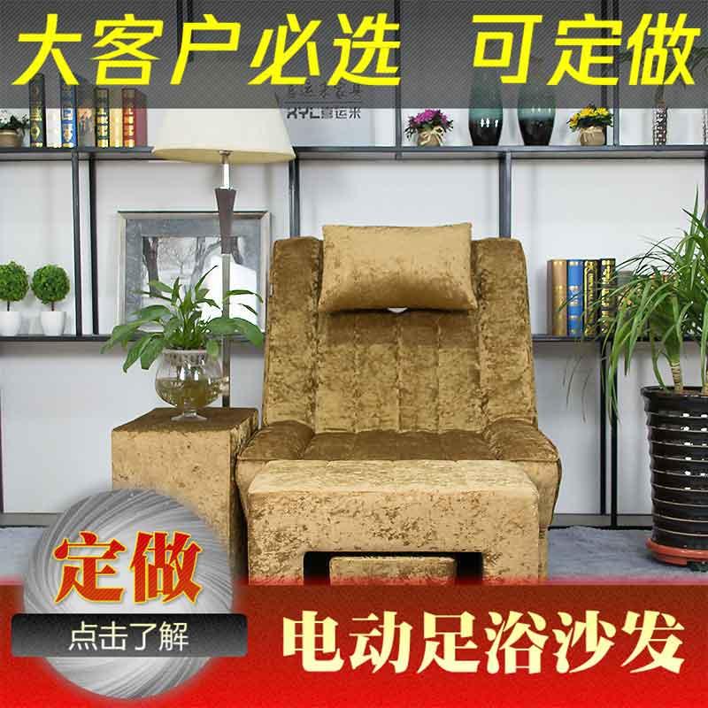 洗腳沙發價格洗浴大廳沙發哪里有電動手動足浴沙發手動哪里有賣