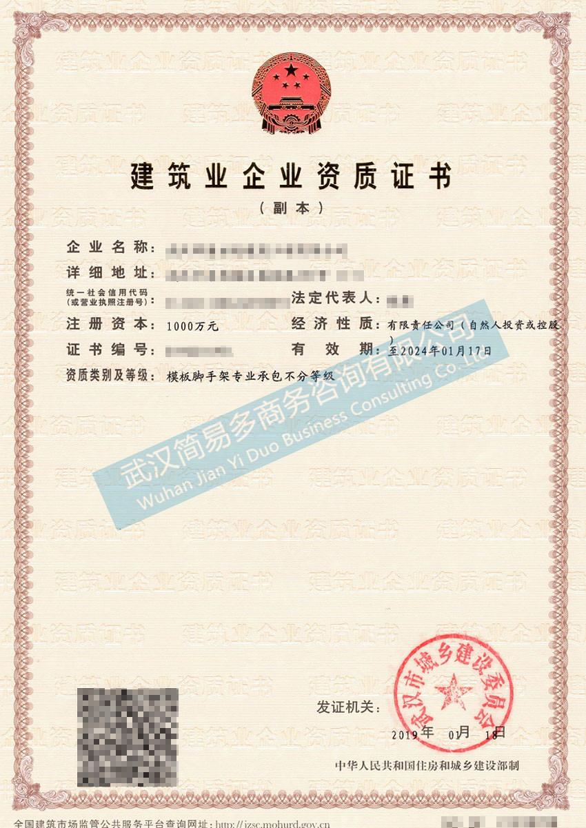武汉模板脚手架、施工劳务资质代办 5个月办结
