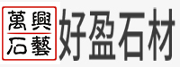 云浮市好盈石材万博maxbetx官网app下载