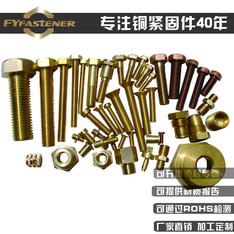 供應銅標準件銅緊固件 銅螺母 銅螺絲 銅螺栓