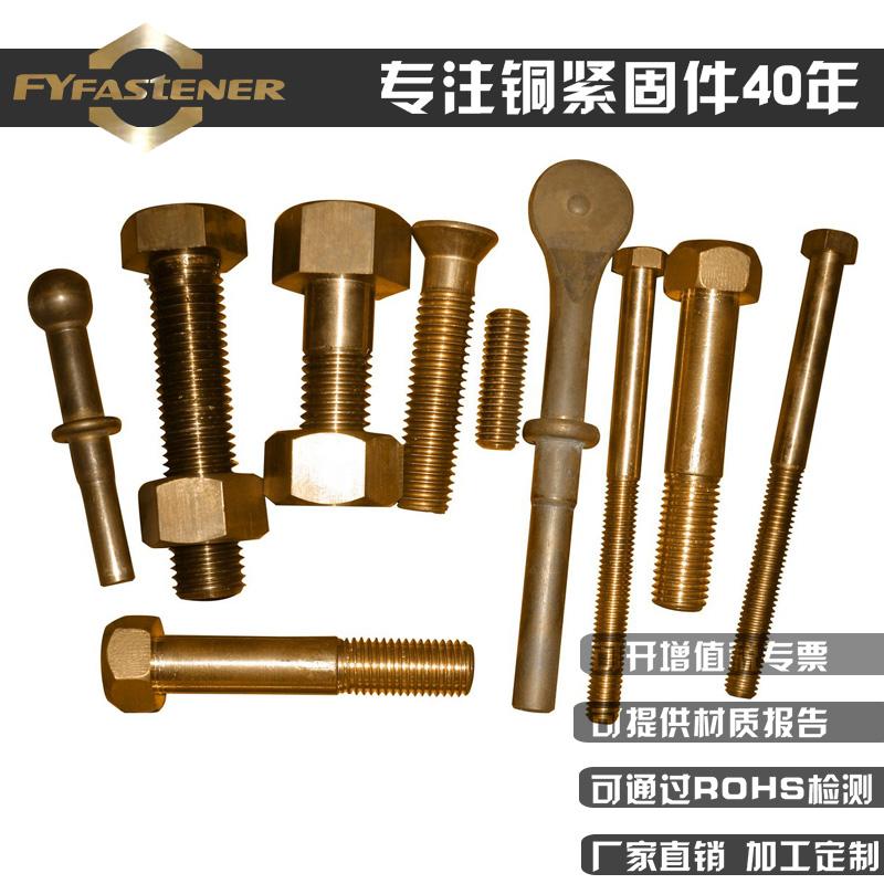 廠家供應硅青銅螺栓 硅青銅螺絲 硅青銅螺釘