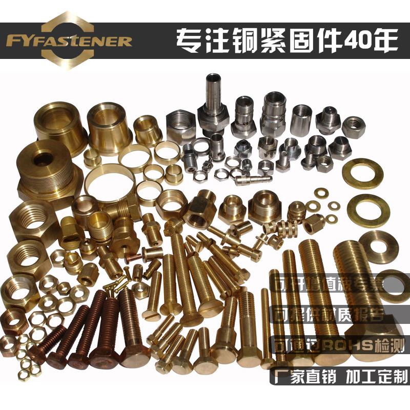 供應錫青銅螺栓 磷青銅螺栓 錫青銅螺絲 磷青銅螺絲