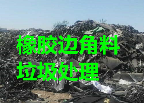 嘉定區庫存皮革用品銷毀地點上海市邊角料垃圾處理