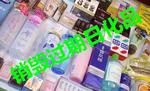 杭州过期尿布销毁公司嘉兴尿布母婴用品销毁公司