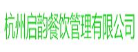 杭州启韵餐饮管理万博maxbetx官网app下载