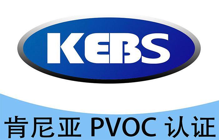鏡頭自拍桿做肯尼亞PVOC認證多少錢