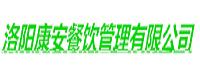 洛阳康安餐饮管理万博maxbetx官网app下载