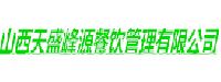 山西天盛峰源餐饮管理有限公司