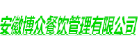 安徽博众餐饮管理有限公司