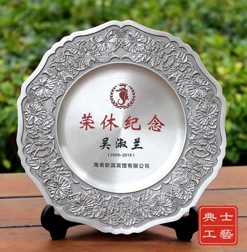 聊城工艺品厂家制作锡制荣休纪念奖牌、单位员工退休表彰礼品定做