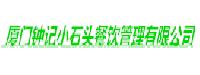 厦门钟记小石头餐饮管理万博maxbetx官网app下载