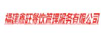 福建鑫旺餐饮管理服务万博maxbetx官网app下载