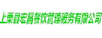 上栗县宏昌餐饮管理服务有限公司