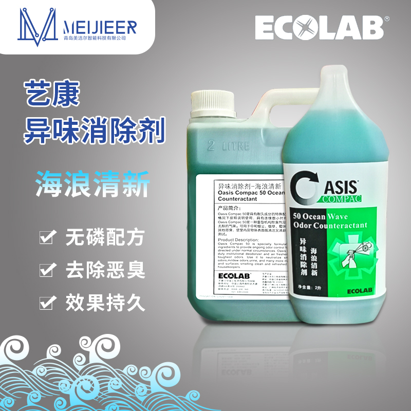 艺康海浪清新 异味消除剂 空气室内清新剂清香无磷环保清