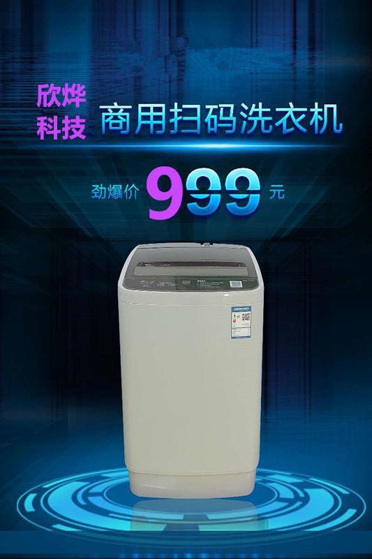 欣烨科技自助商用扫码洗衣机